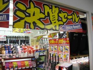 IMG_決算セール店内_3