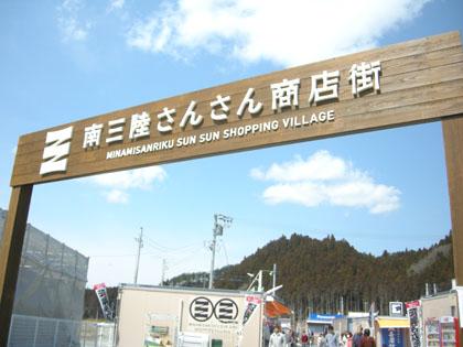 sansan_syoutengai_kanban.jpg