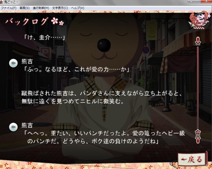 onigokko_5.jpg