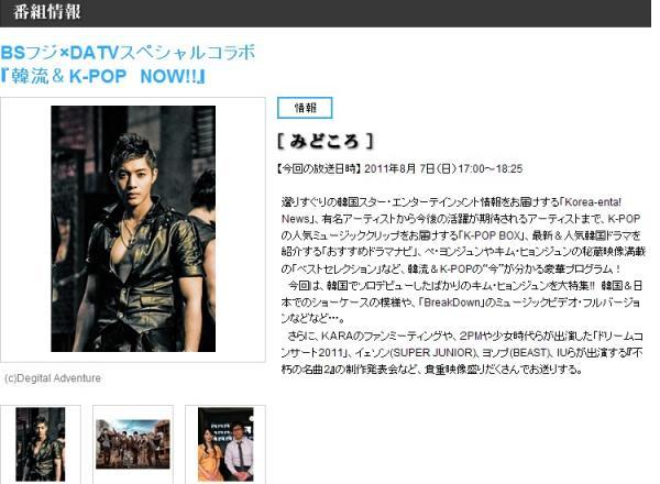 韓流&K-POP NOW