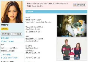nakamura_an_blog.jpg
