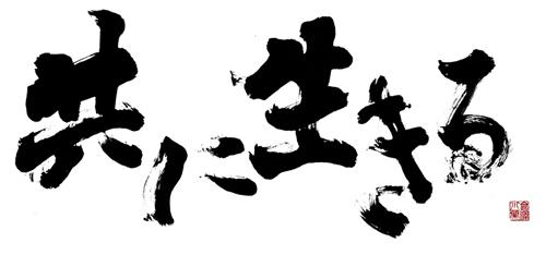 ikiru_20120101130110.jpg