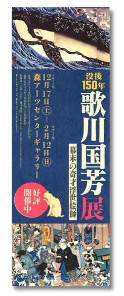 kuniyoshi_1.jpg