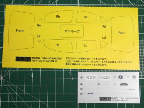 HS250h_マスキングシールとデカール