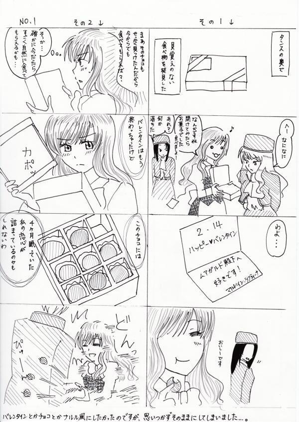 りゅうらさんより パロ漫画01
