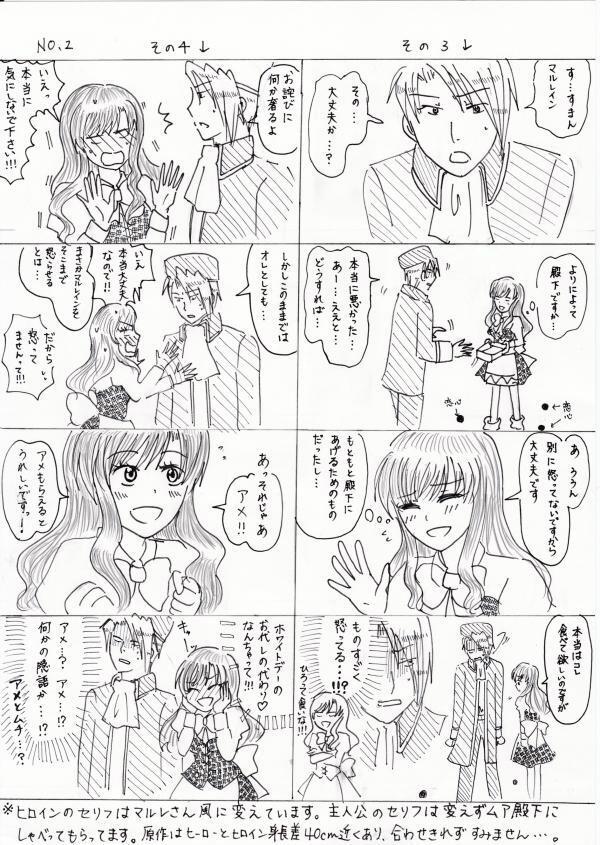 りゅうらさんより パロ漫画02