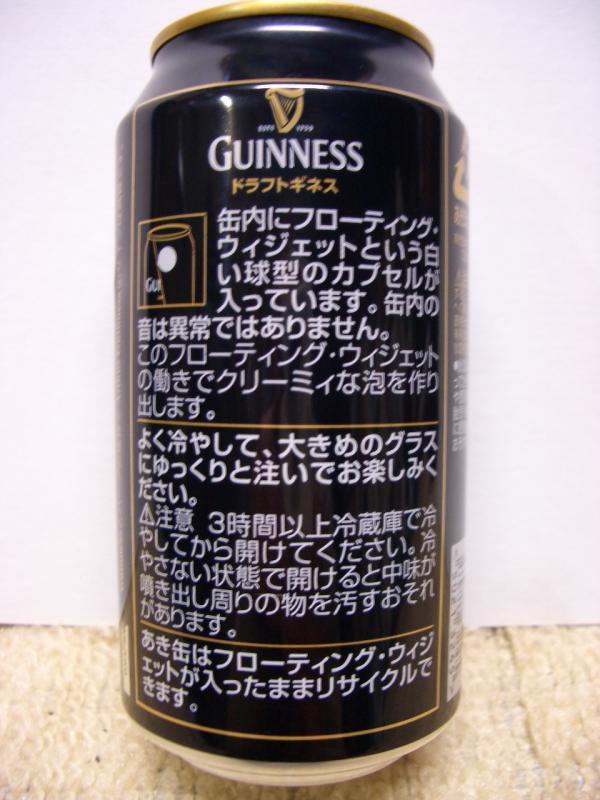 ギネスビール2