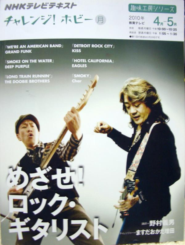 めざせ!ロックギタリスト