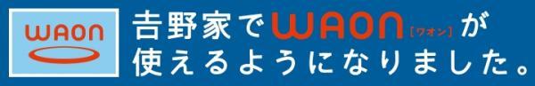吉野家WAON1
