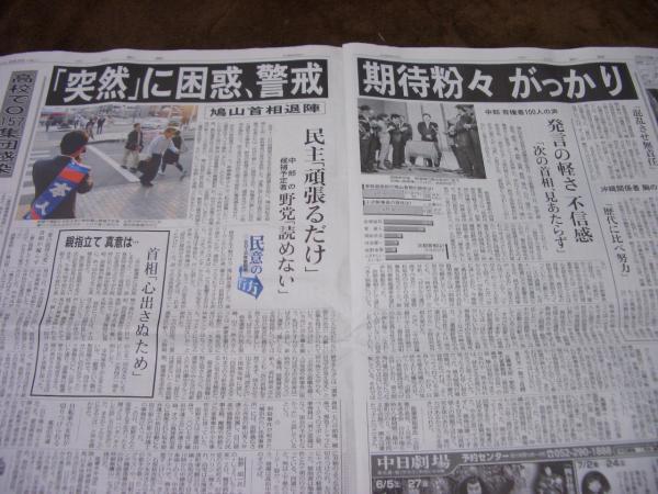 中日新聞20100603