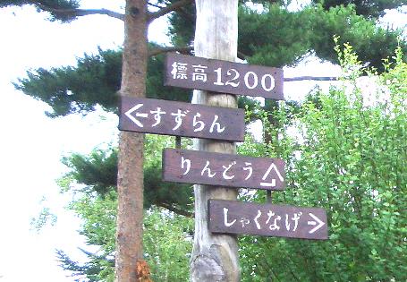 蓼科高原カントリークラブ2