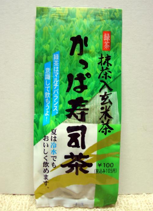 かっぱ寿司茶