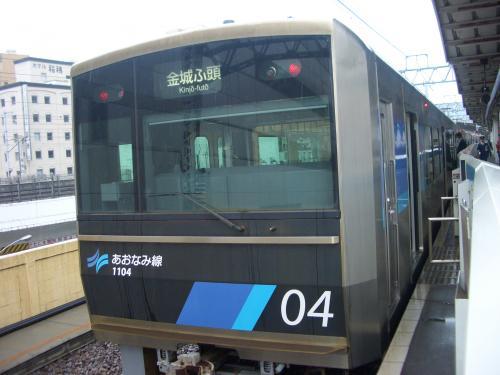 あおなみ線1