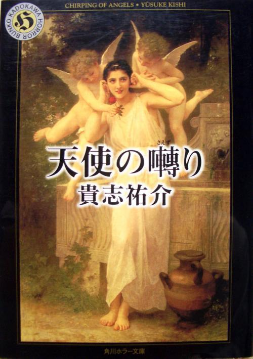 天使の囀り