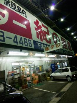 湯浅の釣具店