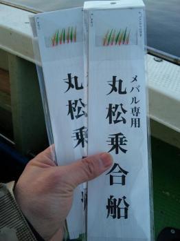 丸松オリジナルサビキ