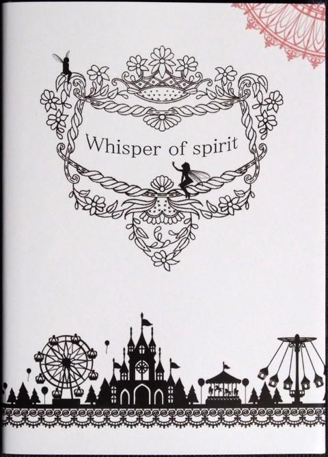 //blog-imgs-42-origin.fc2.com/f/i/v/fivecircle/Whisper_of_spirit.jpg