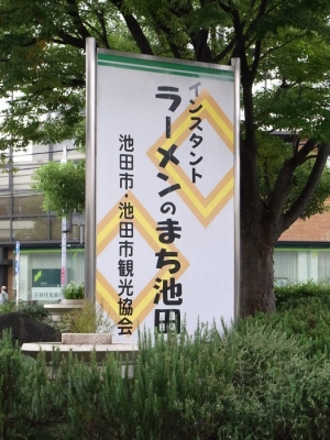 Ikeda_03.jpg