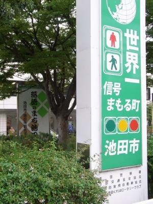Ikeda_04.jpg