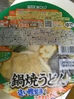 KinreiNabeyaki_01.jpg