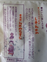 ShisoWakame_Back.jpg