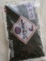 ShisoWakame_Front.jpg