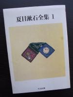 SosekiCompleteWorksVol_1.jpg