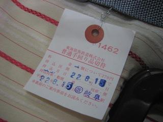 2010_08_21 002