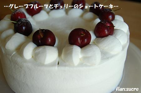 グレープフルーツとチェリーのケーキ