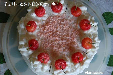 さくらんぼとピンクグレープフルーツのケーキ
