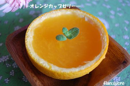 オレンジカップゼリー