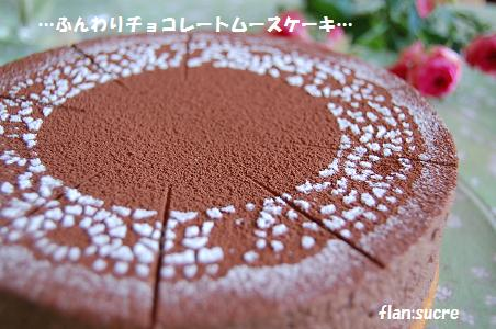 ふんわりチョコレートムースケーキ