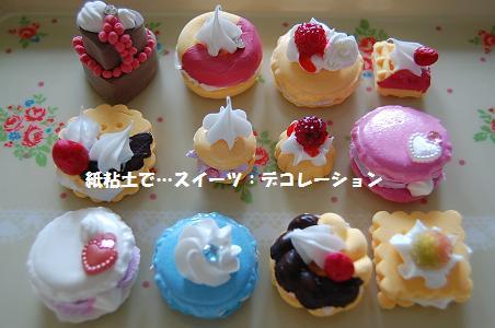 2010 8 18 紙粘土スイーツ 011