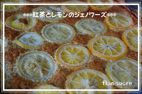 紅茶とレモンのジェノワーズ
