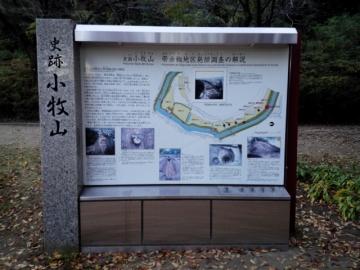 komakiyama1.jpg