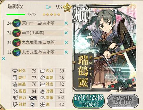 艦これ967