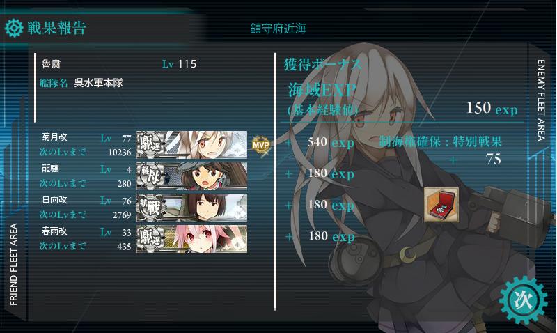 艦これ974
