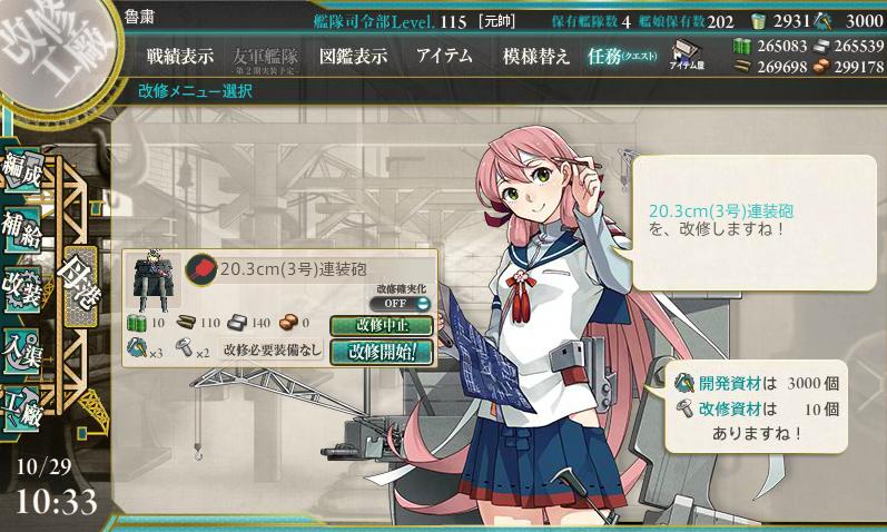 艦これ1009