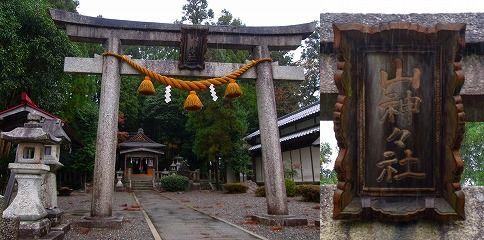 131113朽木山神神社