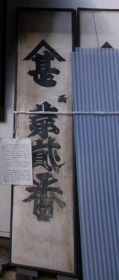 130221飯能絹甚土戸