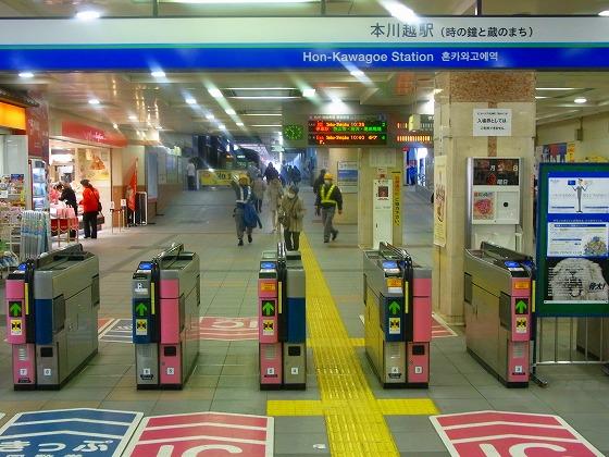 130222本川越駅