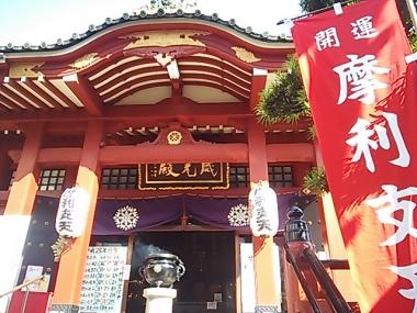 2013-11-05 麻利四天様亥の子祭参加