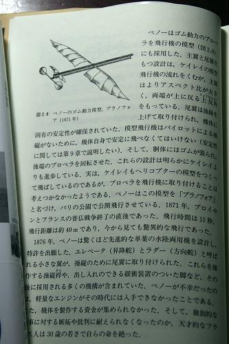 ぺノーのゴム動力機101219