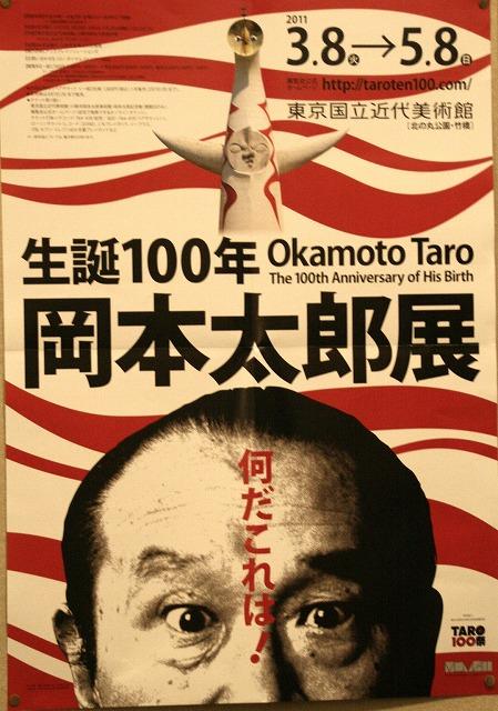 岡本太郎展 2011