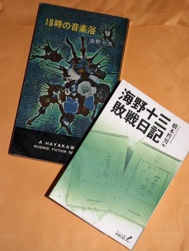 うんのじゅうざ110405