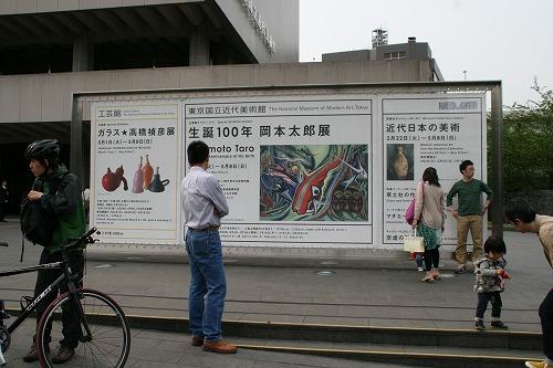 岡本太郎展110430