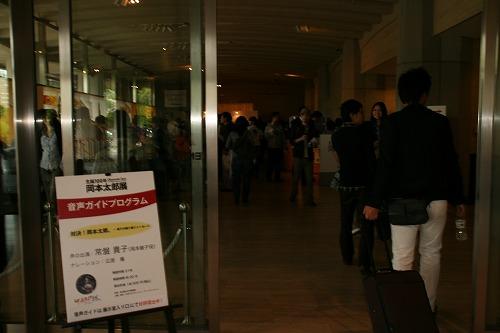 岡本太郎展11043p2