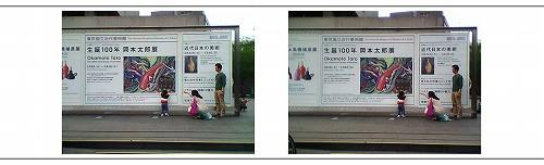 岡本太郎展110430p5