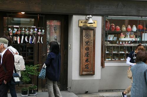 黒田屋本店110503