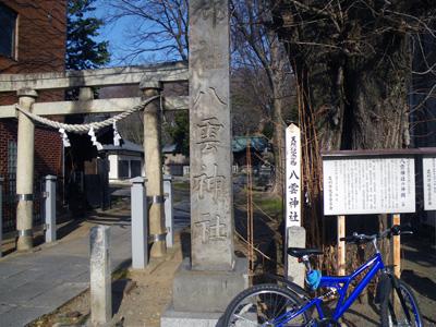 八雲神社入り口